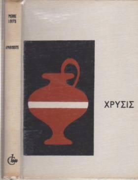 Aphrodite, clm, 1956