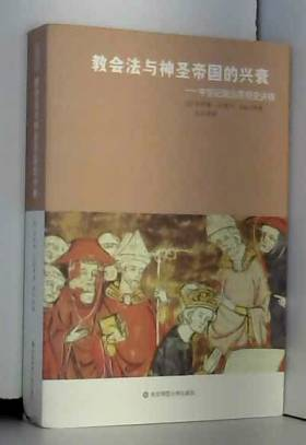 (法)菲利普·内莫 - 教会法与神圣帝国的兴衰--中世纪政治思想史讲稿