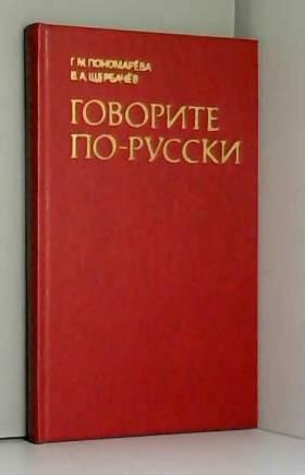 Ponomareva et Chtcherbatchev - Parlez Russe