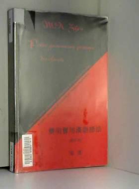 Zhen Ma et Barbara Niederer - Petite grammaire pratique du chinois