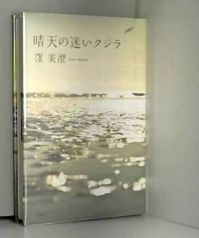 "2012. editor: ToÌ""kyoÌ"" : ShinchoÌ""sha - 晴天の迷いクジラ"