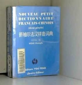 Zhongfu Weng - Nouveau petit dictionnaire français-chinois (avec pinyin)