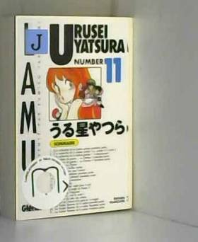 Urusei Yatsura - Lamu Vol.11