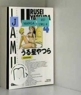 Urusei Yatsura - Lamu Vol.4