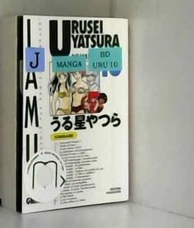 Urusei Yatsura - Lamu Vol.10