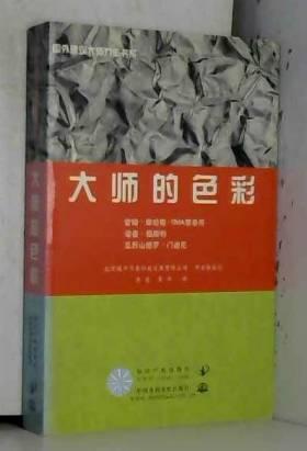 雷姆·库哈斯,等 李亮,李华 - 国外建筑大师力作书系:大师的色彩